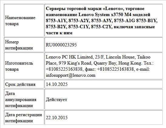 Серверы торговой марки «Lenovo», торговое наименование Lenovo System x3750 M4 моделей 8753-A1Y, 8753-A2Y, 8753-A3Y, 8753-A1G 8753-B1Y, 8753-B2Y, 8753-C1Y, 8753-C2Y, включая запасные части к ним
