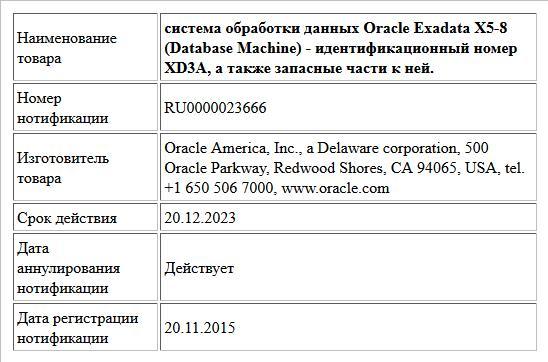 система обработки данных Oracle Exadata X5-8 (Database Machine) - идентификационный номер XD3A, а также запасные части к ней.