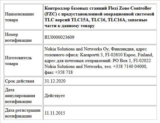 Контроллер базовых станций Flexi Zone Controller (FZC) с предустановленной операционной системой TLC версий TLC15A, TLC16, TLC16A,  запасные части к данному товару