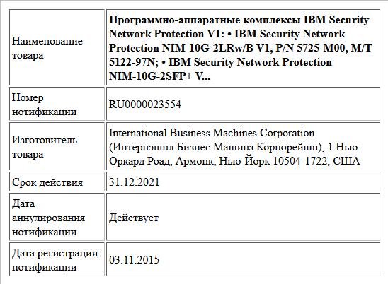 Программно-аппаратные комплексы IBM Security Network Protection V1:  • IBM Security Network Protection NIM-10G-2LRw/B V1, P/N 5725-M00, M/T 5122-97N;  • IBM Security Network Protection NIM-10G-2SFP+ V...