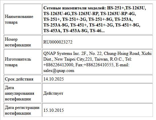 Сетевые накопители моделей: HS-251+,TS-1263U, TS-1263U-4G,TS-1263U-RP, TS-1263U-RP-4G, TS-251+, TS-251+-2G, TS-251+-8G, TS-253A, TS-253A-8G, TS-451+, TS-451+-2G, TS-451+-8G, TS-453A, TS-453A-8G, TS-46...