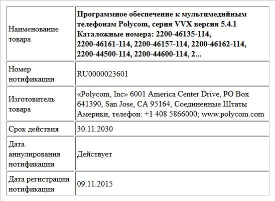 Программное обеспечение к мультимедийным телефонам Polycom, серия VVX версия 5.4.1  Каталожные номера: 2200-46135-114, 2200-46161-114, 2200-46157-114, 2200-46162-114, 2200-44500-114, 2200-44600-114, 2...