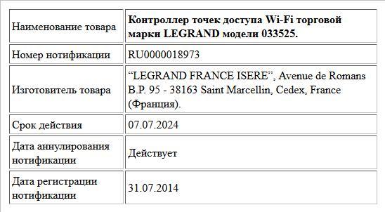 Контроллер точек доступа Wi-Fi торговой марки LEGRAND модели 033525.
