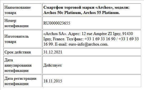 Смартфон торговой марки «Archos», модели: Archos 50c Platinum, Archos 55 Platinum.
