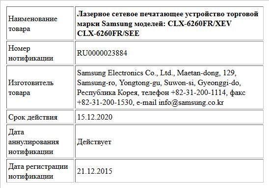 Лазерное сетевое печатающее устройство торговой марки Samsung  моделей: CLX-6260FR/XEV  CLX-6260FR/SEE