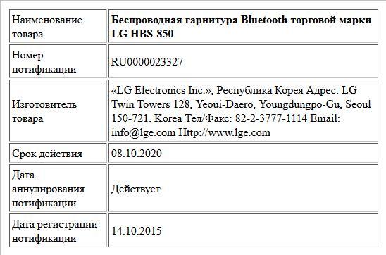 Беспроводная гарнитура Bluetooth торговой марки LG HBS-850