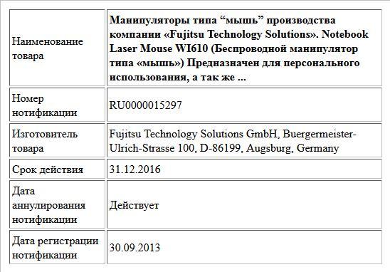 """Манипуляторы типа """"мышь"""" производства компании «Fujitsu Technology Solutions». Notebook Laser Mouse WI610 (Беспроводной манипулятор типа «мышь») Предназначен для персонального использования, а так же ..."""