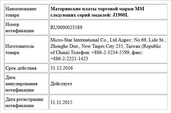 Материнские платы торговой марки MSI следующих серий моделей: J1900I.