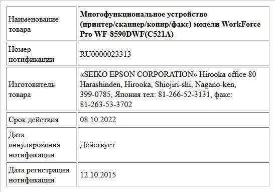 Многофункциональное устройство (принтер/сканнер/копир/факс) модели WorkForce Pro WF-8590DWF(C521A)