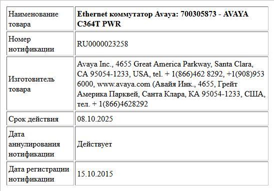 Ethernet коммутатор Avaya: 700305873 - AVAYA C364T PWR