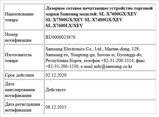 Лазерное сетевое печатающее устройство торговой марки Samsung  моделей: SL-X7600GX/XEV SL-X7500GX/XEV SL-X7400GX/XEV SL-X7600LX/XEV