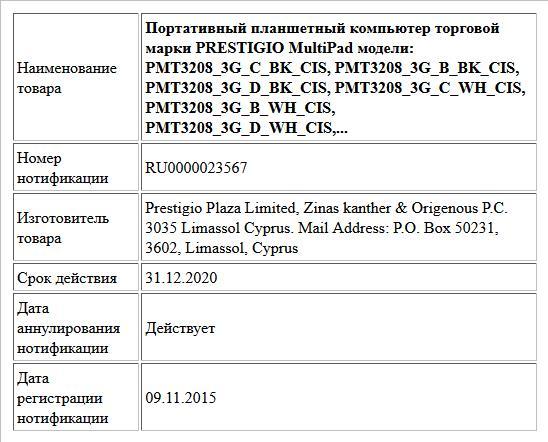 Портативный планшетный компьютер торговой марки PRESTIGIO MultiPad модели: PMT3208_3G_C_BK_CIS, PMT3208_3G_B_BK_CIS, PMT3208_3G_D_BK_CIS, PMT3208_3G_C_WH_CIS, PMT3208_3G_B_WH_CIS, PMT3208_3G_D_WH_CIS,...