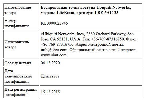 Беспроводная точка доступа Ubiquiti Networks, модель: LiteBeam, артикул: LBE-5AC-23