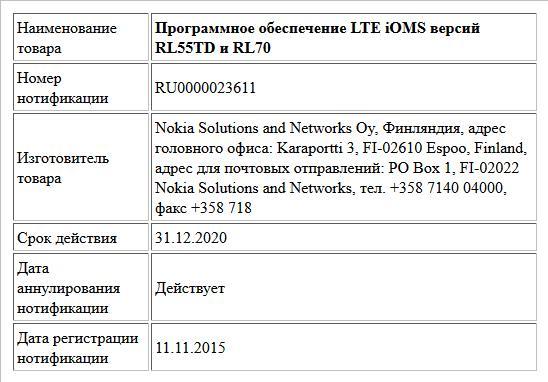 Программное обеспечение LTE iOMS версий RL55TD и RL70