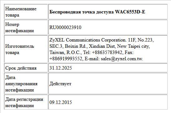 Беспроводная точка доступа WAC6553D-E
