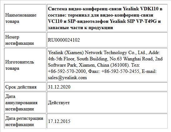 Система видео-конференц-связи Yealink VDK110 в составе: терминал для видео-конференц-связи VC110 и SIP-видеотелефон Yealink SIP VP-T49G и запасные части к продукции