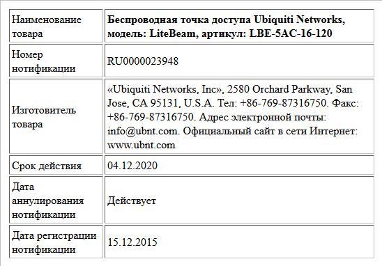 Беспроводная точка доступа Ubiquiti Networks, модель: LiteBeam, артикул: LBE-5AC-16-120