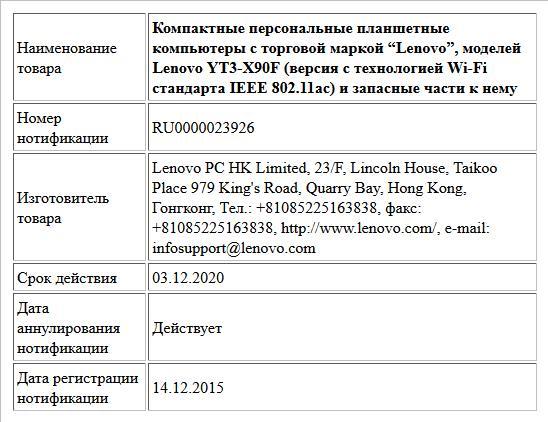 """Компактные персональные планшетные компьютеры с торговой маркой """"Lenovo"""", моделей Lenovo YT3-X90F (версия с технологией Wi-Fi стандарта IEEE 802.11ac) и запасные части к нему"""