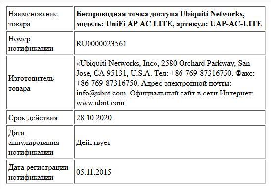 Беспроводная точка доступа Ubiquiti Networks, модель: UniFi AP AC LITE, артикул: UAP-AC-LITE
