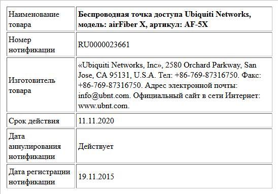 Беспроводная точка доступа Ubiquiti Networks, модель: airFiber X, артикул: AF-5X