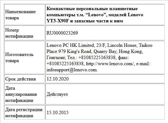"""Компактные персональные планшетные компьютеры т.м. """"Lenovo"""", моделей Lenovo YT3-X90F и запасные части к ним"""