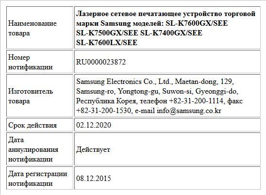 Лазерное сетевое печатающее устройство торговой марки Samsung  моделей: SL-K7600GX/SEE SL-K7500GX/SEE SL-K7400GX/SEE SL-K7600LX/SEE