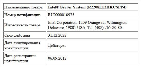 Intel® Server System (R2208LT2HKCSPP4)