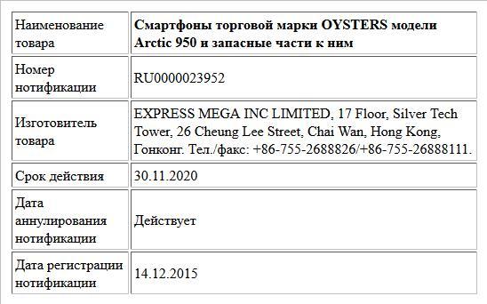 Смартфоны торговой марки OYSTERS модели Arctic 950 и запасные части к ним