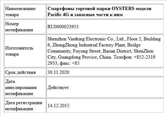 Смартфоны торговой марки OYSTERS модели Pacific 4G и запасные части к ним
