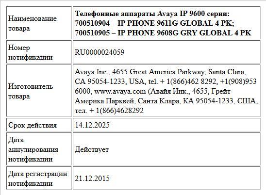Телефонные аппараты Avaya IP 9600 серии:   700510904 – IP PHONE 9611G GLOBAL 4 PK;  700510905 – IP PHONE 9608G GRY GLOBAL 4 PK