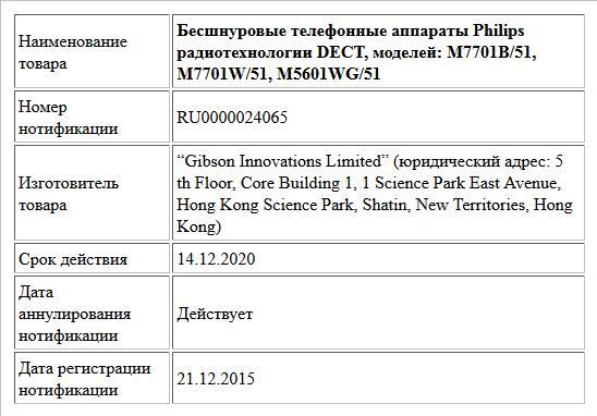 Бесшнуровые телефонные аппараты Philips радиотехнологии DECT, моделей: M7701B/51, M7701W/51, M5601WG/51