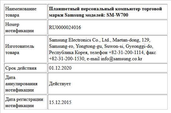 Планшетный персональный компьютер торговой марки Samsung моделей: SM-W700