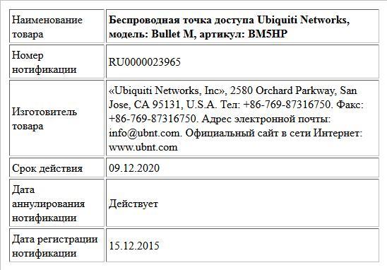 Беспроводная точка доступа Ubiquiti Networks, модель: Bullet M, артикул: BM5HP