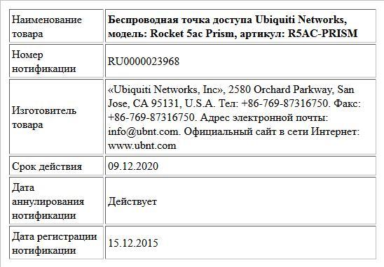Беспроводная точка доступа Ubiquiti Networks, модель: Rocket 5ac Prism, артикул: R5AC-PRISM