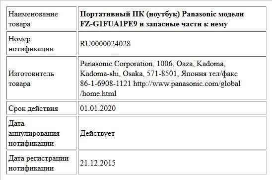 Портативный ПК (ноутбук) Panasonic модели FZ-G1FUA1PE9 и запасные части к нему