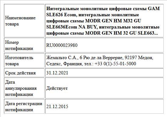 Интегральные монолитные цифровые схемы GAM SLE626 Ecom,  интегральные монолитные цифровые схемы MODR GEN HM M32 GU SLE6636Ecom NA BUY, интегральные монолитные цифровые схемы MODR GEN HM 32 GU SLE663...