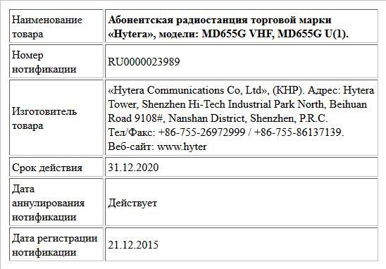 Абонентская радиостанция торговой марки «Hytera», модели: MD655G VHF, MD655G U(1).