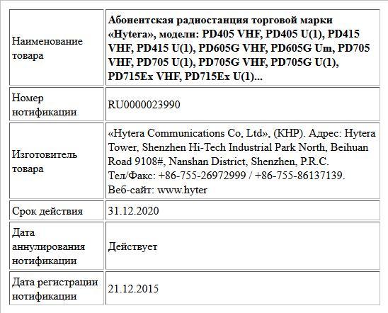 Абонентская радиостанция торговой марки «Hytera», модели: PD405 VHF, PD405 U(1), PD415 VHF, PD415 U(1), PD605G VHF, PD605G Um, PD705 VHF, PD705 U(1), PD705G VHF, PD705G U(1), PD715Ex VHF, PD715Ex U(1)...