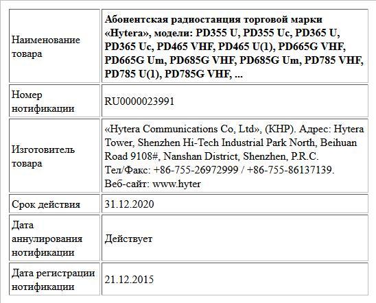 Абонентская радиостанция торговой марки «Hytera», модели: PD355 U, PD355 Uc, PD365 U, PD365 Uc, PD465 VHF, PD465 U(1), PD665G VHF, PD665G Um, PD685G VHF, PD685G Um, PD785 VHF, PD785 U(1), PD785G VHF, ...