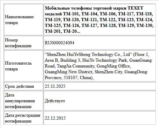 Мобильные телефоны торговой марки TEXET моделей TM-101, TM-104, TM-106, TM-117, TM-118, TM-119, TM-120, TM-121,   TM-122, TM-123, TM-124, TM-125, TM-126, TM-127, TM-128, TM-129, TM-130,  TM-201, TM-20...