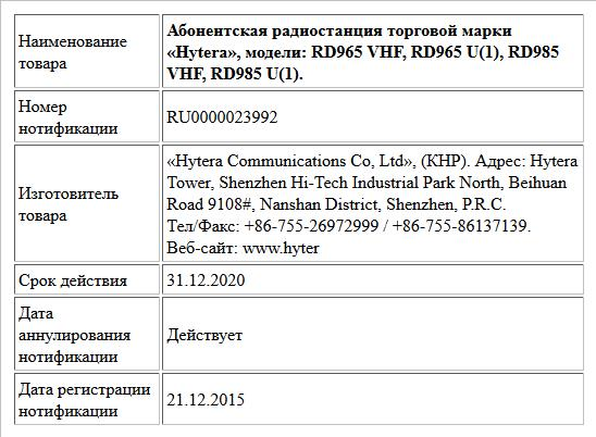 Абонентская радиостанция торговой марки «Hytera», модели: RD965 VHF, RD965 U(1), RD985 VHF, RD985 U(1).