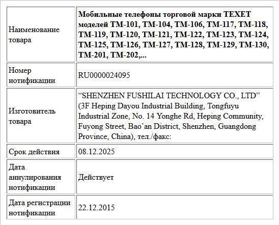 Мобильные телефоны торговой марки TEXET моделей TM-101, TM-104, TM-106, TM-117, TM-118, TM-119, TM-120, TM-121, TM-122, TM-123, TM-124, TM-125, TM-126, TM-127, TM-128, TM-129, TM-130,  TM-201, TM-202,...