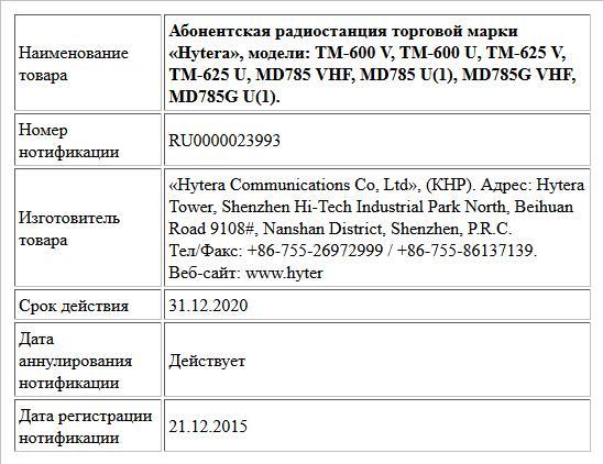 Абонентская радиостанция торговой марки «Hytera», модели: TM-600 V, TM-600 U, TM-625 V, TM-625 U, MD785 VHF, MD785 U(1), MD785G VHF, MD785G U(1).