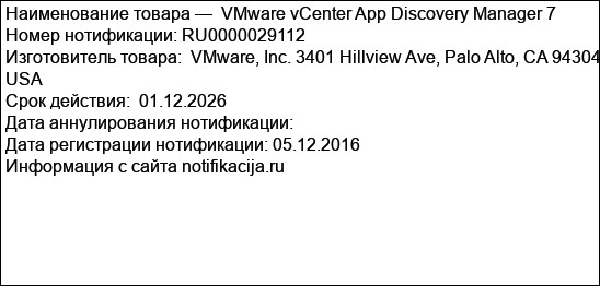 VMware vCenter App Discovery Manager 7