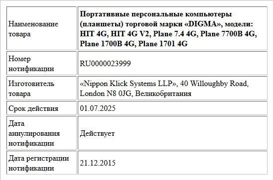 Портативные персональные компьютеры (планшеты)  торговой марки «DIGMA», модели: HIT 4G, HIT 4G V2, Plane 7.4 4G, Plane 7700B 4G, Plane 1700B 4G, Plane 1701 4G