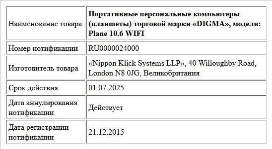 Портативные персональные компьютеры (планшеты)  торговой марки «DIGMA», модели: Plane 10.6 WIFI