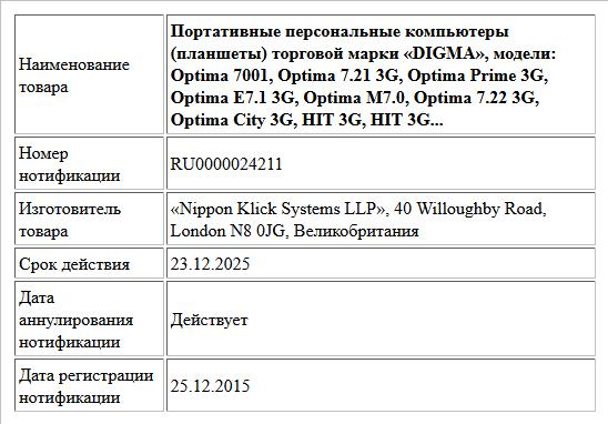Портативные персональные компьютеры (планшеты) торговой марки «DIGMA», модели: Optima 7001, Optima 7.21 3G, Optima Prime 3G, Optima E7.1 3G, Optima M7.0, Optima 7.22 3G, Optima City 3G, HIT 3G, HIT 3G...