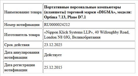 Портативные персональные компьютеры (планшеты) торговой марки «DIGMA», модели: Optima 7.13, Plane D7.1