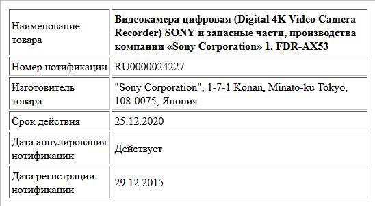 Видеокамера цифровая (Digital 4K Video Camera Recorder) SONY и запасные части, производства компании «Sony Corporation»    1. FDR-AX53