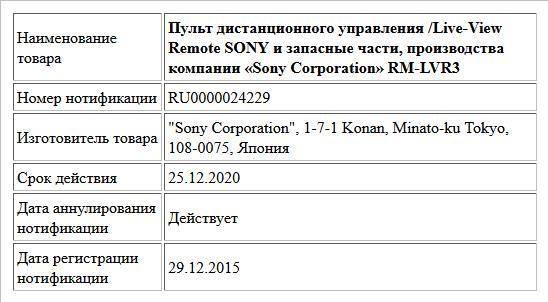 Пульт дистанционного управления /Live-View Remote SONY и запасные части, производства компании «Sony Corporation»     RM-LVR3